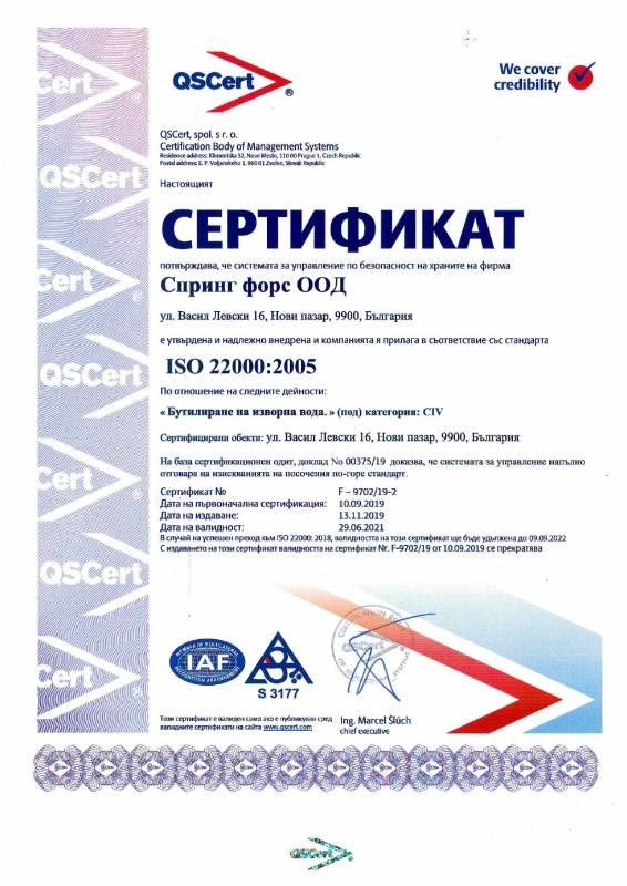 QscertObchod20191113145105_page-0001