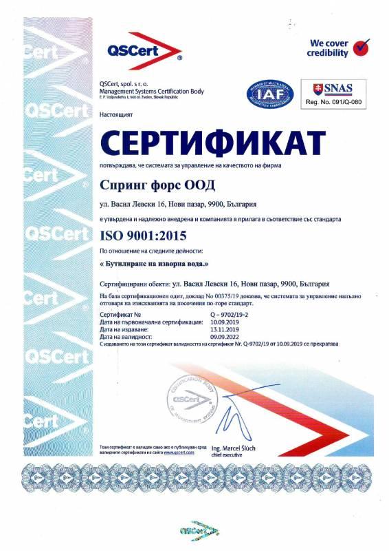 QscertObchod20191113145147_page-0001